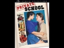 Частная школа / Private School (1983)