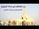 من المخالفات في صلاة التروايح الشيخ عزيز بن فرحان العنزي حفظه الله