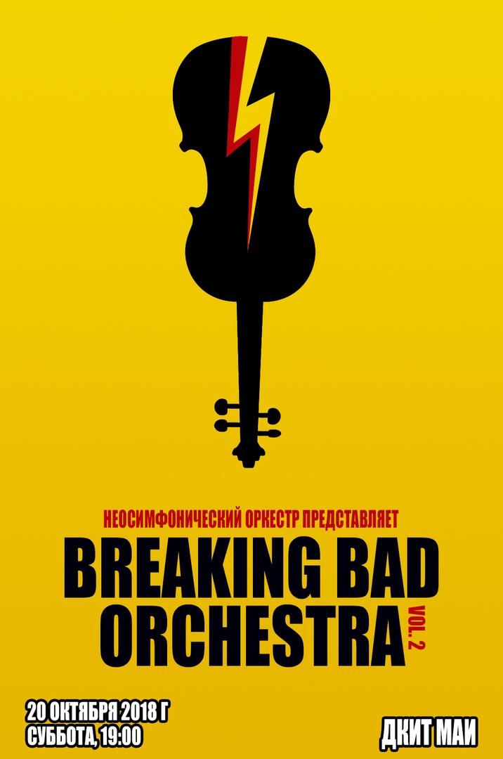 Афиша Концерт BREAKING BAD ORCHESTRA 20 Октября 19:00