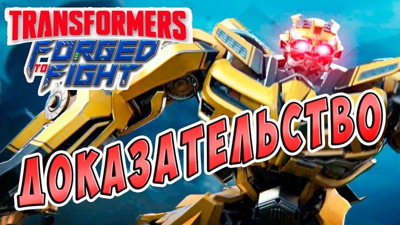 ДОКАЗАТЕЛЬСТВО Transformers Forged To Fight (Трансформеры Закаленные в Бою) ч.73