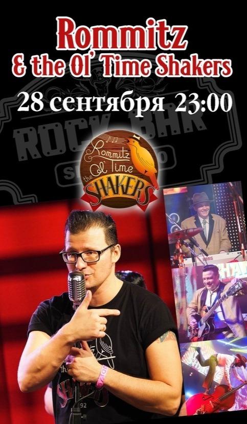 28.09 The Shakers в Рок баре!
