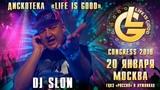 Life is Good! DJ SLON приглашает на дискотеку Life is Good