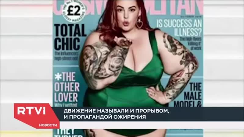 «Мое тело — мое дело». Как люди с нестандартной внешностью бросают вызов индустр
