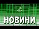 Новини дня. Випуск від 2018-04-03 ⁄ Інформаційна доповідь Конституційного Суду України 📺