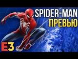Spider-Man - Главный супергеройский боевик I Новые подробности I Е3 2018