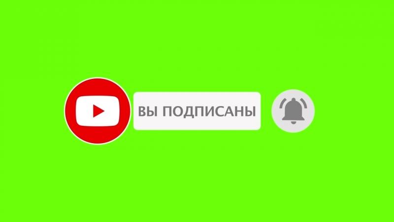 Футаж для видеомонтажа на Хромакей_Russian_ (YouTube подписка)_HD.mp4