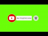 Футаж для видеомонтажа на Хромакей_Russian_ (YouTube подписка).mp4