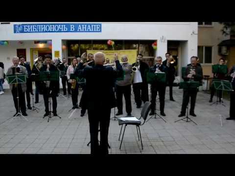 Оркестр Степанова, г. Анапа - Торжественный марш из оперетты Летучая мышь, И. Штраус