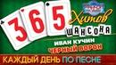 Иван КУЧИН — ЧЕРНЫЙ ВОРОН ♥ 365 ХИТОВ ШАНСОНА ♠ КАЖДЫЙ ДЕНЬ ПО ПЕСНЕ ♦ 59