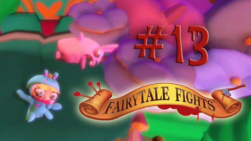 Бессмысленная борьба Fairytale Fights 13