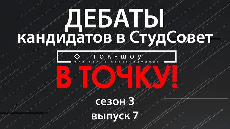 Ток-шоу В точку! Сезон 3. Выпуск 7. ДЕБАТЫ кандидатов в СтудСовет ФКМД