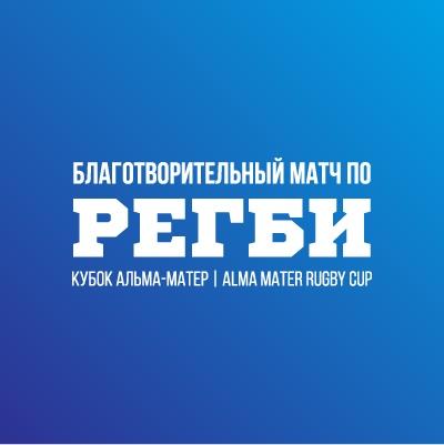 Афиша Тюмень Кубок Альма-Матер / Alma Mater RUGBY CUP