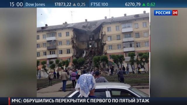 Новости на Россия 24 • В Кузбассе обрушился подъезд пятиэтажки