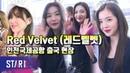 레드벨벳, 미소 가득 대만으로~ (Red Velvet_ICN INT' Airport Departure)