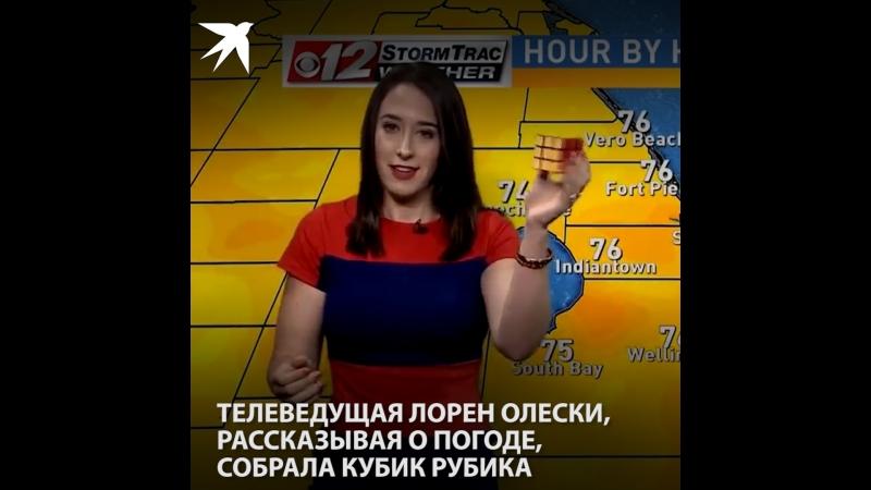 Метеоролог собрала кубик Рубика в прямом эфире