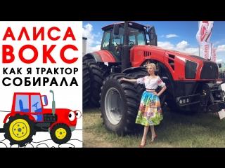 Алиса Вокс. Как я трактор собирала...
