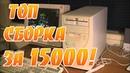 Топ Сборка Компьютера за 15000 рублей!САНЯ ТЫ В ПОРЯДКЕ?(Торгаши Авито 1)