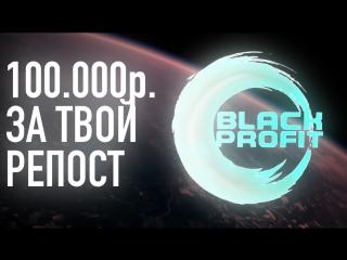 100.000 рублей от Black Profit