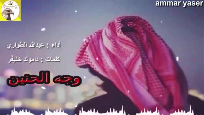 ❶ شيلة حزينه طرب روعه ll وجه الحنين ll مسرع 2017 ~ 2018 HD I mp3