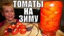БЫСТРО ПОЕДАЕМЫЕ помидоры на зиму ПРОСТЕЙШАЯ Консервация закуски