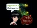 Аватария.Клип.ElectroPOP