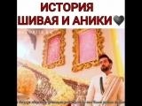 великолепные_heart_ Шивай и Аника Сериал Флирт.mp4
