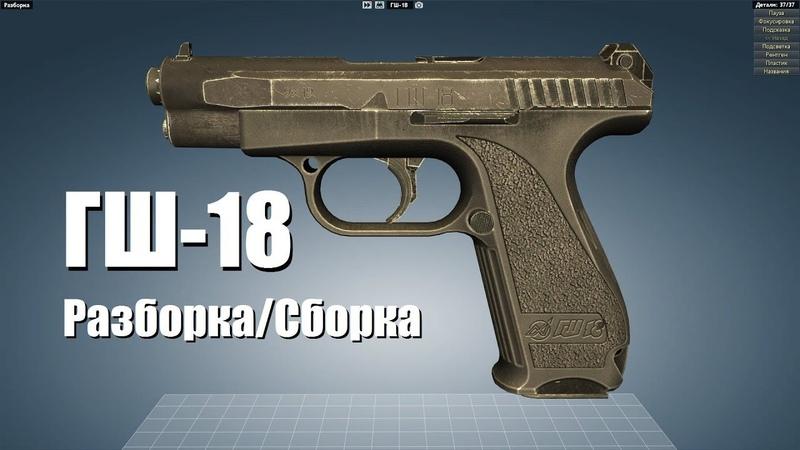 ГШ-18 Разборка/Сборка