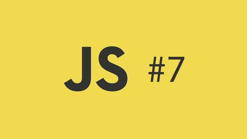 JS. Урок 7. Разбор д/з. Арифметические операции