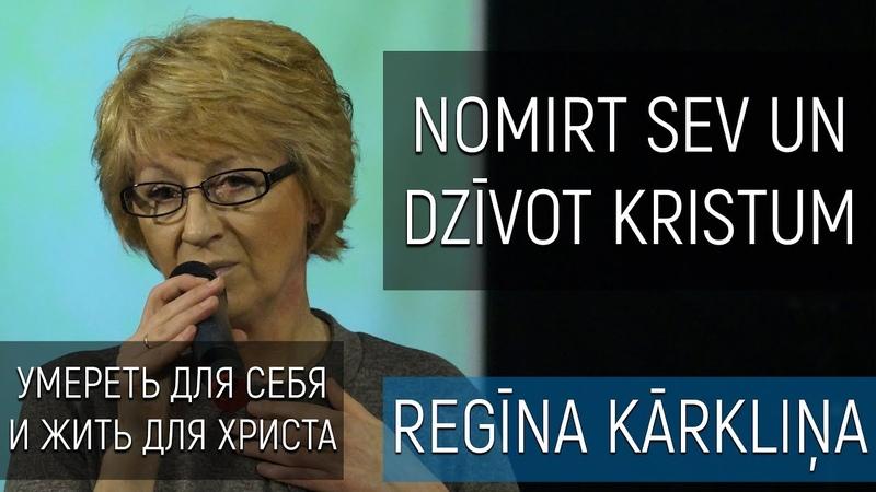 Regīna Kārkliņa: Nomirt sev un dzīvot Kristum/ Умереть для себя и жить для Христа 21/10/2018 (LV/RU)