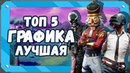 ТОП 5 ИГР С ЛУЧШЕЙ ГРАФИКОЙ 2018 на Android iOS PDALIFE