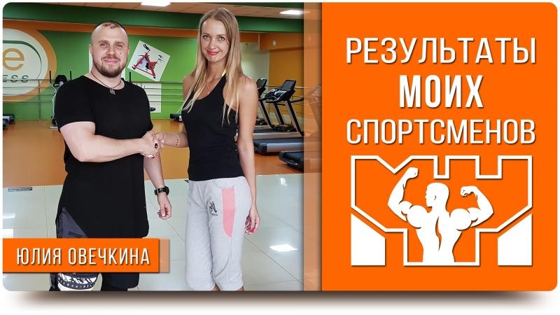 Юлия Овечкина: Минус 9кг за 2 месяца!
