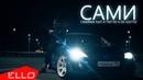 Смайки Хап ft. TNT '93 De Gatto - Сами / ELLO RAP