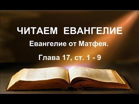 Читаем Евангелие вместе с Церковью. 19 августа 2018г. Евангелие от Матфея. Глава 17, ст. 1 - 9