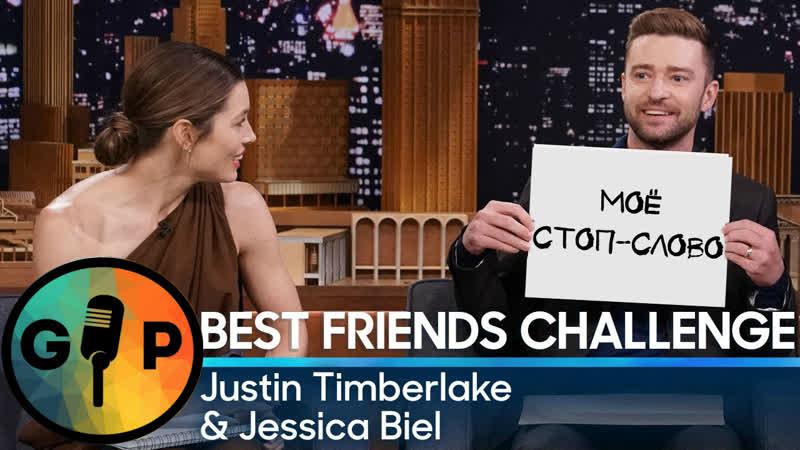 [Шоу Джимми Фэллона] - Тест на лучших друзей Джастин Тимберлейк, Джессика Бил
