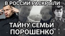 РОССИЯ РАСКРЫЛА ТАЙНУ СЕМЬИ ПЕТРА ПОРОШЕНКО - КИСЕЛЕВ, СКАБЕЕВА, СОЛОВЬЕВ на ВАТА ШОУ НОВОСТИ