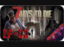 7 Days to Die A17 EP-03 - Стрим - Голозадый зомби апокалипсис