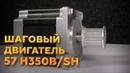 ШАГОВЫЙ ДВИГАТЕЛЬ 57 H350B/SH