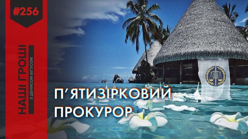 Від Москви до Мальдів: як гуляє сім'я антикорупційного прокурора Наші гроші №256 (2019.02.18)