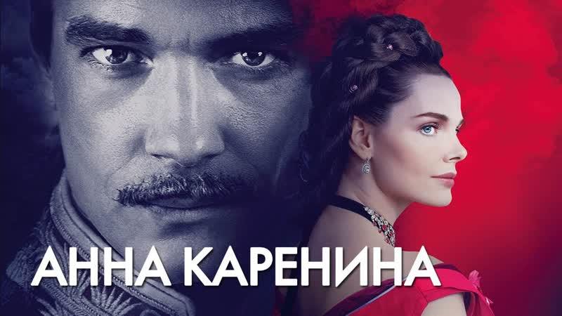 Анна Каренина Все серии подряд HD Сериал 2017 Драма HD 720p
