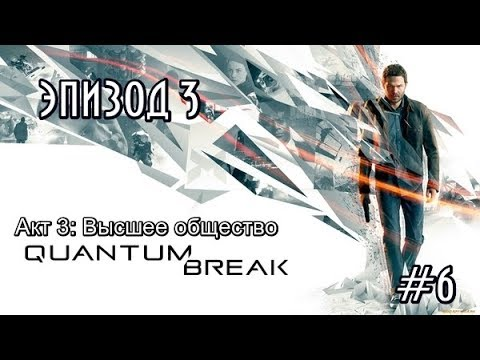 BAND FROM HELL ► Let's Play ► Quantum Break ► Высшее общество 6