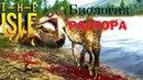 Биология динозавров.The ISLE\\ Ютараптор.