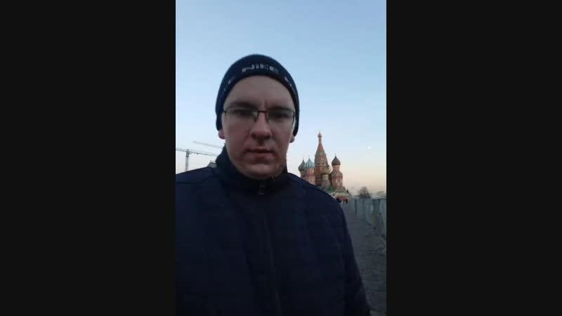 Москва Красная площадь гуляю
