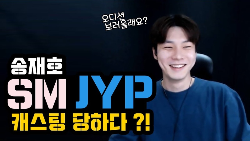 SM JYP 캐스팅 당한 썰