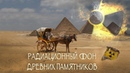 C.Кокарев: Радиационный фон древних памятников Египта