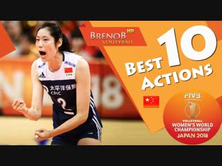 Top 10 best actions by zhu ting. fivb womens wch 2018