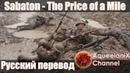 Sabaton - The Price of a Mile - Русский перевод | Субтитры