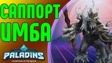 Paladins - Состязание - GroverГровер - Саппорт ИМБА