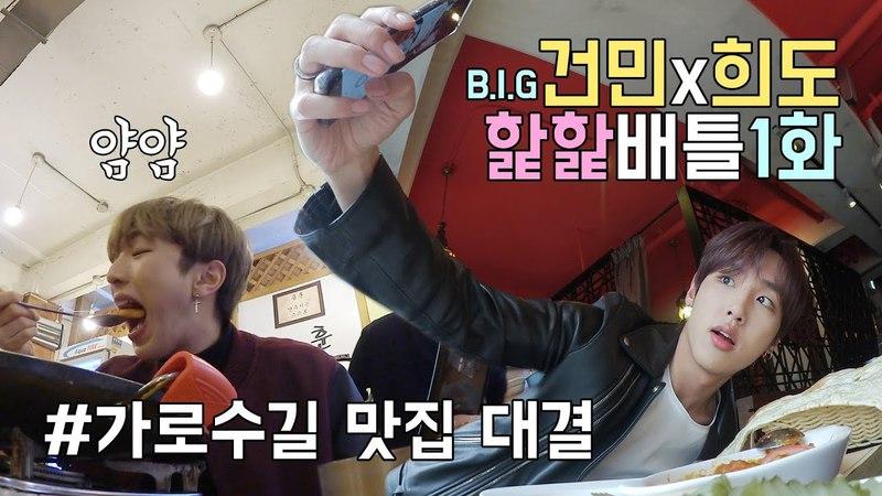 Big 핥핥배틀 Ep.1 건민X희도 가로수길 맛집대결!