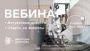 WEBINAR с участием Дуюнова - новости проекта и ответы на вопросы