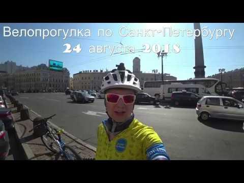 Велопрогулка по Санкт-Петербургу часть №1 Московский вокзал - Новая Голландия 24 августа 2018